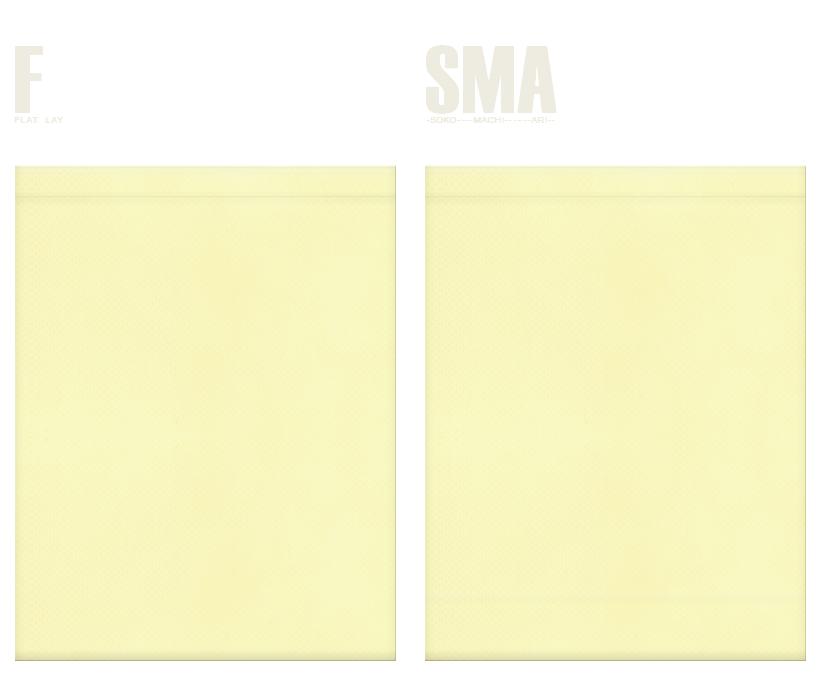 不織布巾着袋のカラーシミュレーション:薄黄色