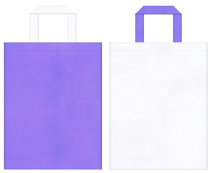 クール・衛生・サービスロボット・産業ロボット・福祉・保育・介護・医療セミナーにお奨めの不織布バッグデザイン:薄紫色と白色のコーディネート