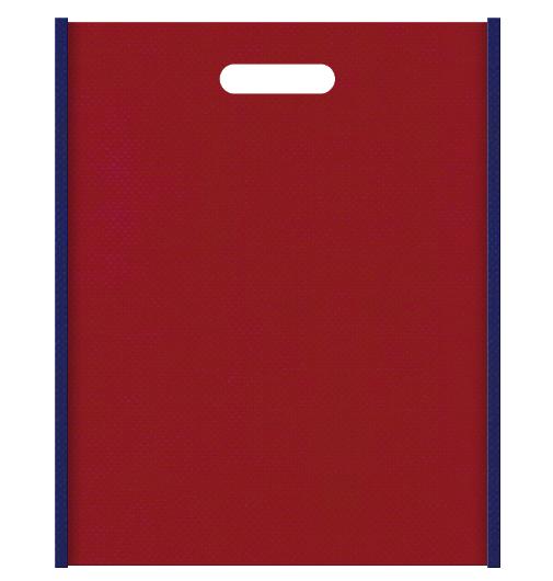 不織布バッグ小判抜き メインカラー明るい紺色とサブカラーエンジ色の色反転