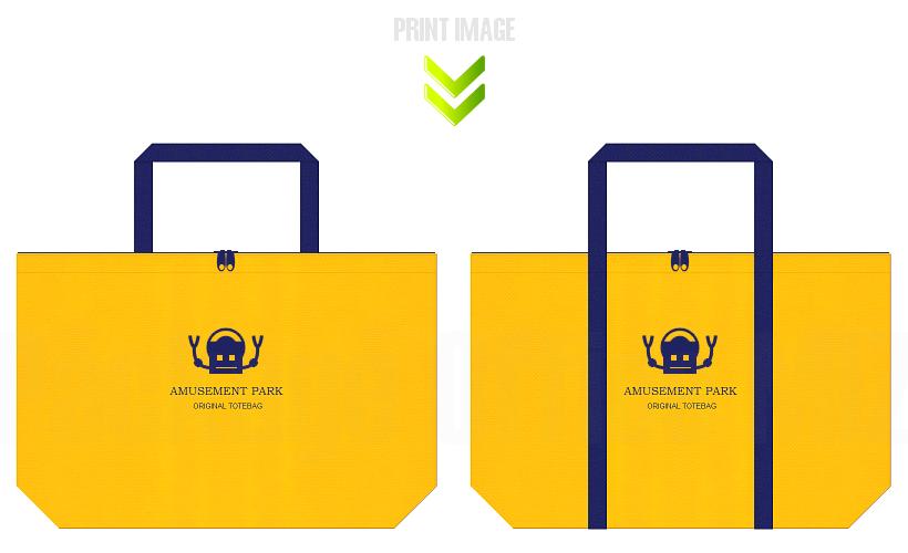 黄色と明るい紺色の不織布バッグデザイン例:遊園地・塾・ゲーム・おもちゃのショッピングバッグにお奨めの配色です。