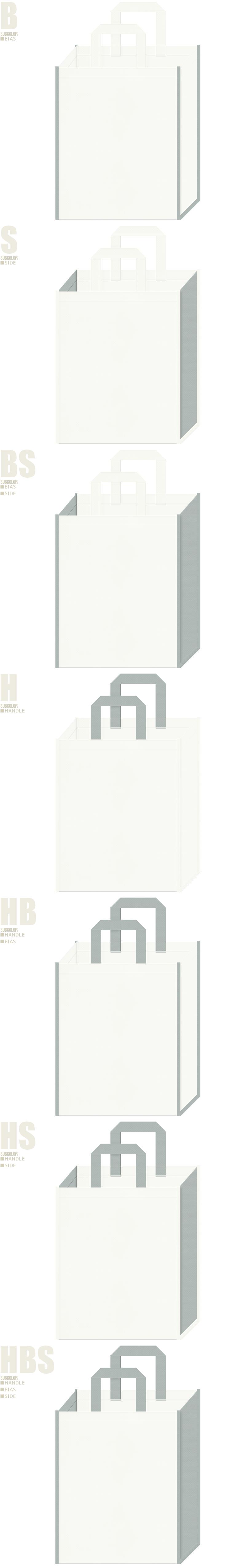 オフホワイト色とグレー色、7パターンの不織布トートバッグ配色デザイン例。都市計画・建築・設計・ビルメンテナンス・税務・行政セミナーの資料配布用バッグにお奨めです。