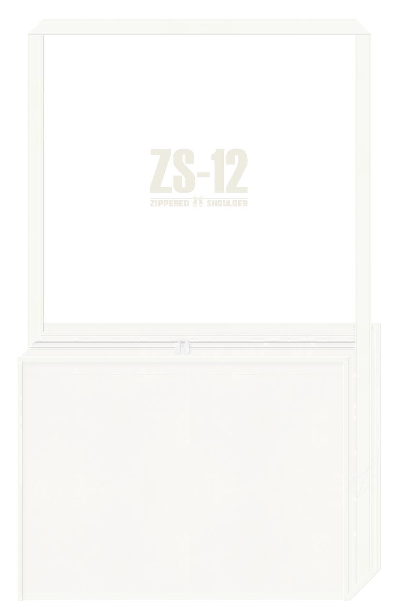 ファスナー付き不織布ショルダーバッグのカラーシミュレーション:オフホワイト色