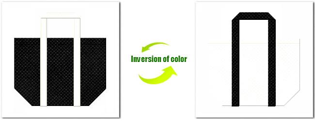 不織布No.9ブラックと不織布No.12オフホワイトの組み合わせの不織布バッグ