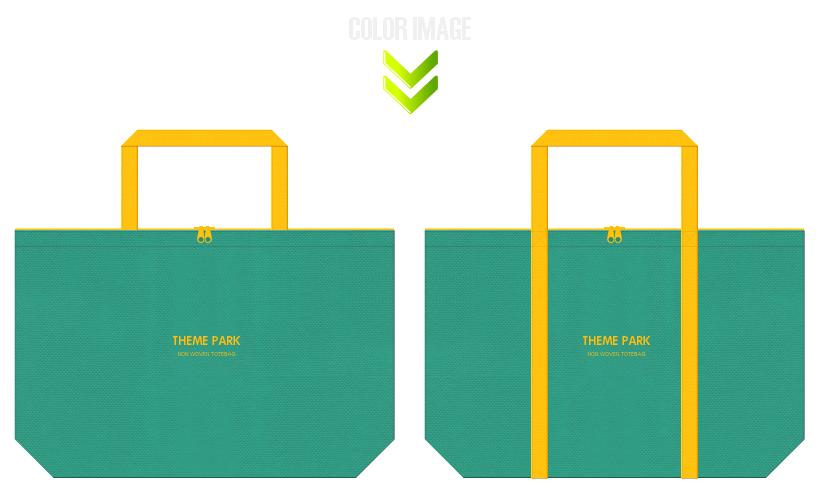 青緑色と黄色の不織布バッグデザイン:テーマパーク・おもちゃのショッピングバッグ