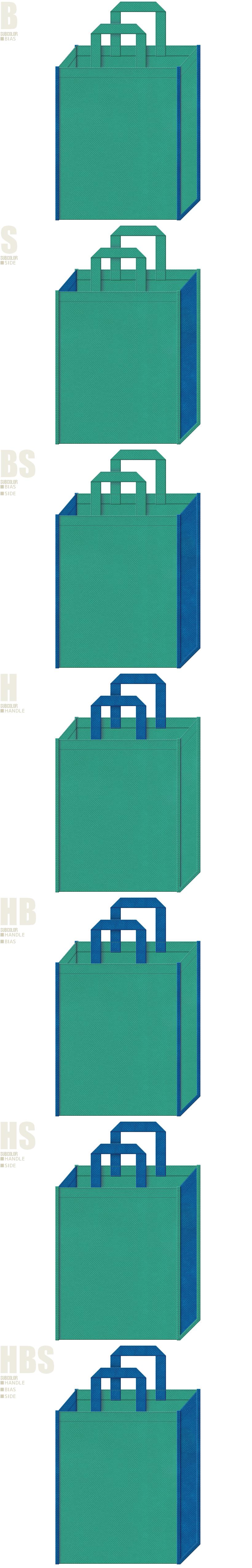 青緑色と青色、7パターンの不織布トートバッグ配色デザイン例。