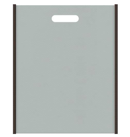 オフィスビル、什器、事務用品の不織布バッグにお奨めの配色です。メインカラーグレー色とサブカラーこげ茶色