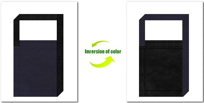 濃紺色と黒色の不織布ショルダーバッグのデザイン:インディゴデニムのイメージにお奨めの配色です。