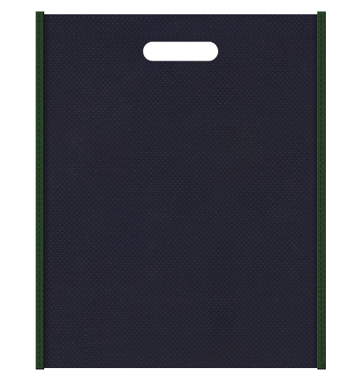 不織布バッグ小判抜き メインカラー濃紺色とサブカラー濃緑色