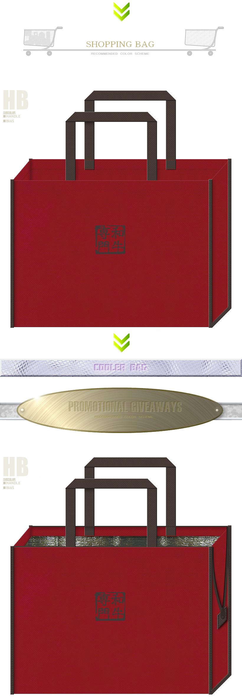 エンジ色とこげ茶色の不織布バッグデザイン:上-すき焼き・牛肉店のショッピングバッグ 下-和牛肉の販促ノベルティ(テイクアウト用の保冷バッグ)
