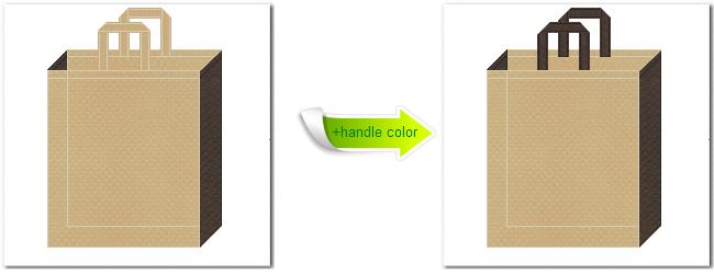 不織布No.21ライトカーキと不織布No.40ダークコーヒーブラウンの組み合わせのトートバッグ