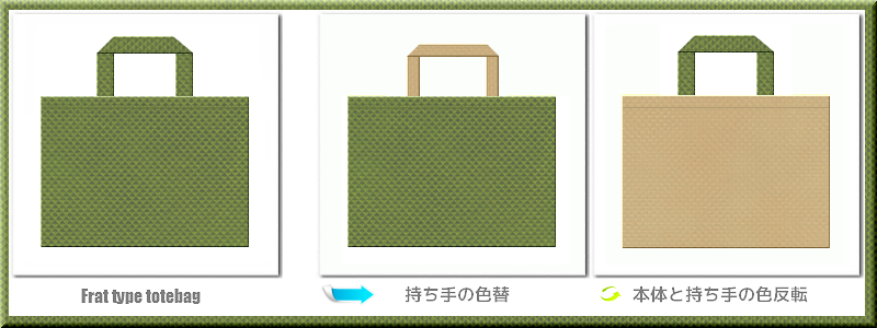 不織布マチなしトートバッグ:不織布カラーNo.34グラスグリーン+28色のコーデ