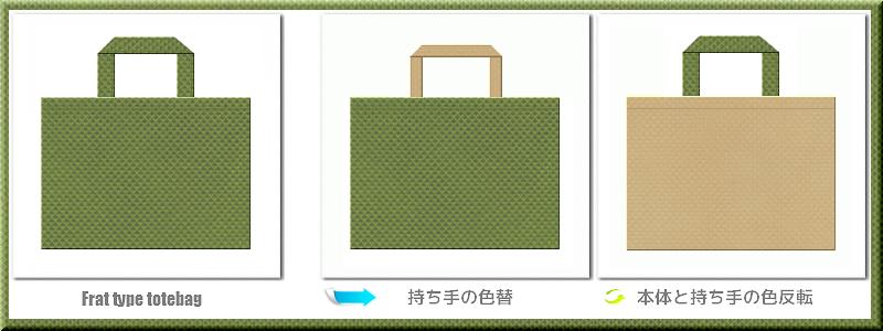 不織布マチなしトートバッグ:メイン不織布カラーNo.34草色、オリーブ色+28色のコーデ