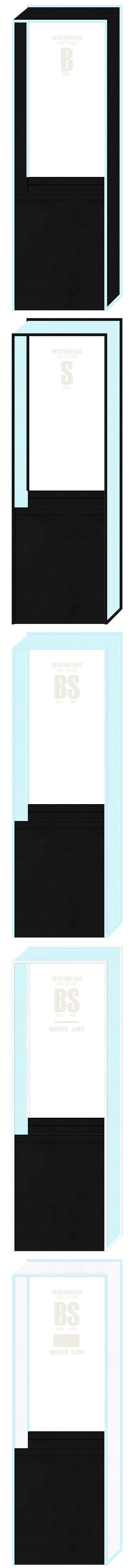 不織布メッセンジャーバッグのカラーシミュレーション(黒色・水色・白色)