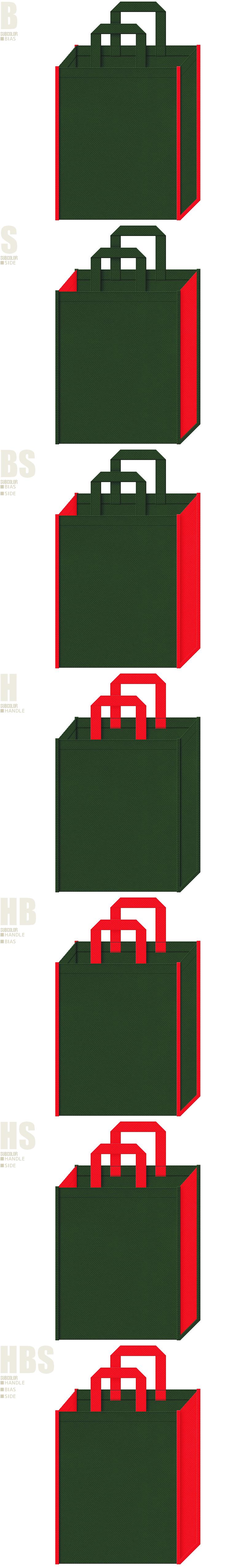 濃緑色と赤色、7パターンの不織布トートバッグ配色デザイン例。クリスマスの不織布バッグにお奨めの配色です。