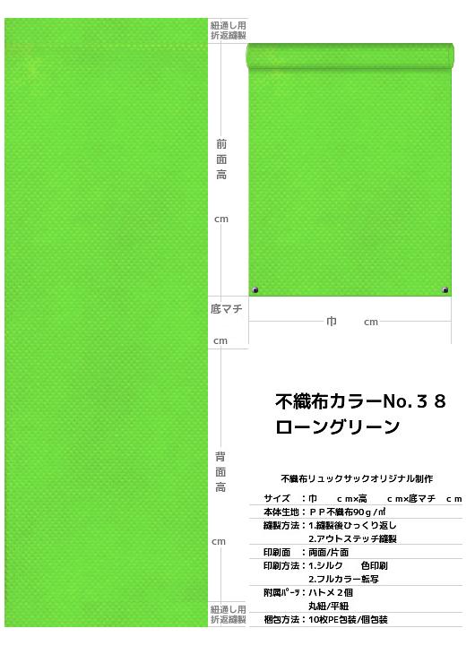 不織布巾着袋・不織布リュックサック・不織布ショルダーバッグの制作仕様書:黄緑色不織布