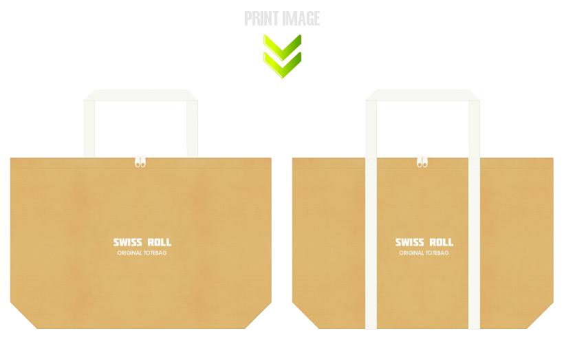 薄黄土色とオフホワイト色の不織布ショッピングバッグのコーデ:ロールケーキ風