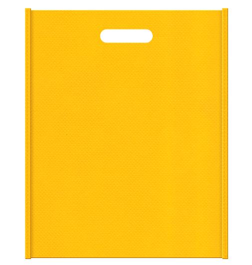 米寿のお祝いギフトや交通安全セミナーにお奨めの黄色の不織布小判抜き袋