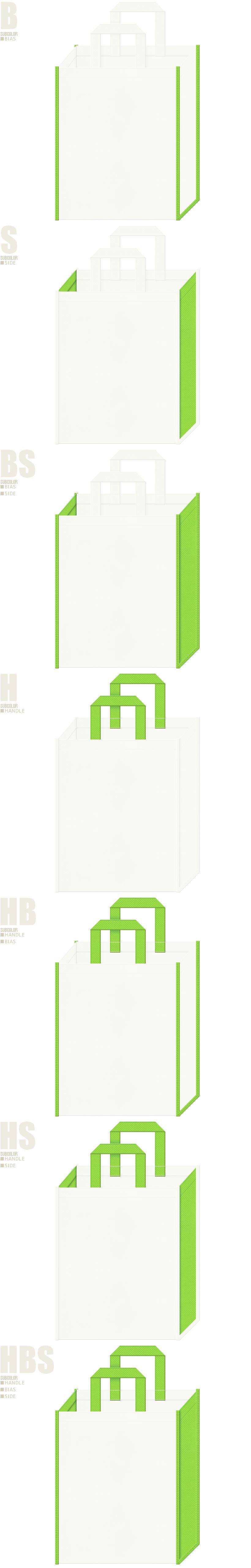 黄緑の配置によって、屋上緑化や壁面緑化を表現できます。オフホワイト色と黄緑色、7パターンの不織布トートバッグ配色デザイン例。園芸用品の展示会用バッグ、新緑季節のイベントのバッグノベルティにお奨めです。