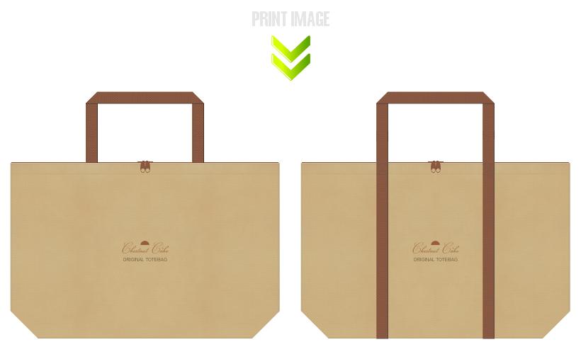 カーキ色と茶色の不織布ショッピングバッグのコーデ:ベーカリーショップにお奨めの配色です。マロンケーキ風。
