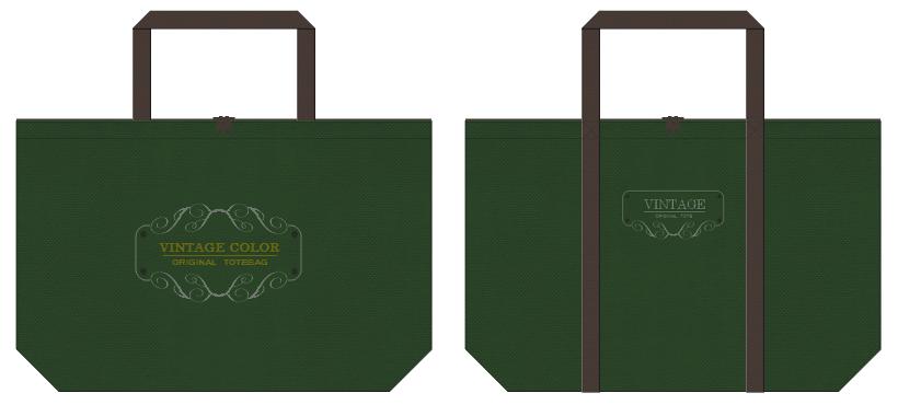 濃緑色・深緑色とこげ茶色の不織布バッグデザイン:ヴィンテージ・クラッシックイメージのエコバッグ