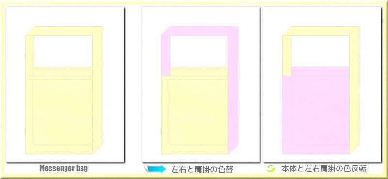 不織布メッセンジャーバッグ:メイン不織布カラークリームイエロー+28色のコーデ