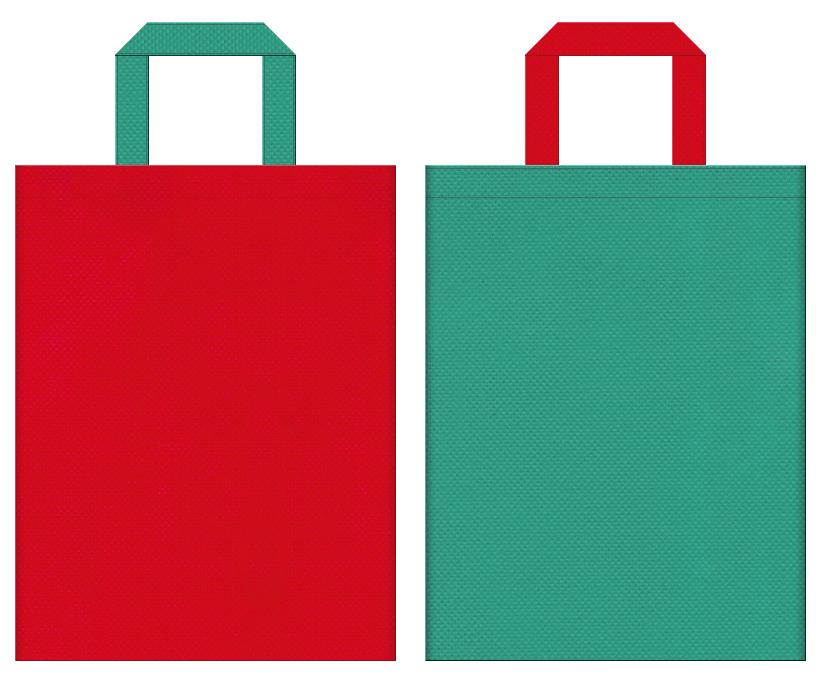 不織布バッグのデザイン:紅色と青緑色のコーディネート