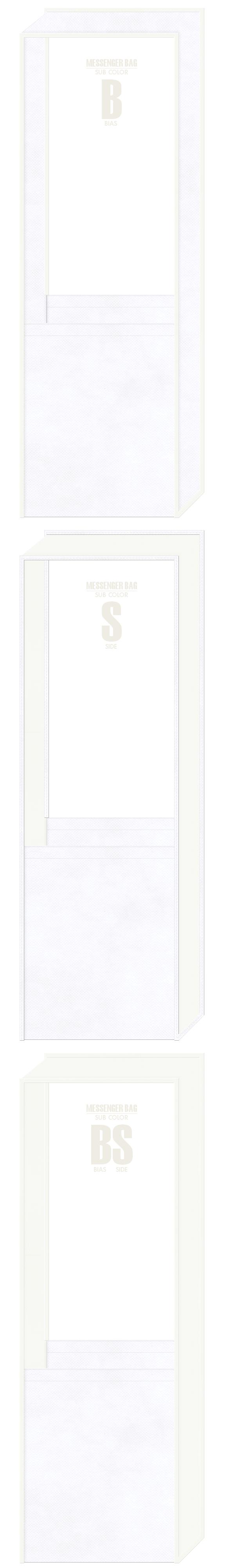 白色とオフホワイト色の不織布メッセンジャーバッグのデザイン