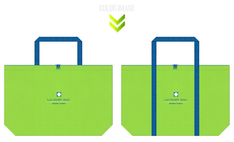 黄緑色と青色の不織布バッグデザイン:ランドリーバッグ