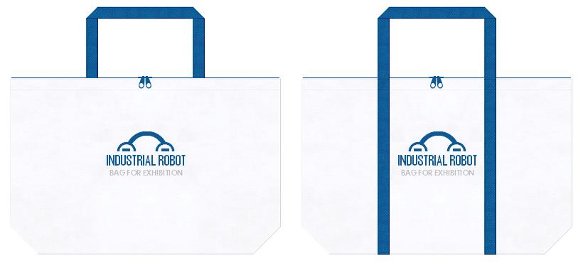 不織布バッグのデザイン:産業ロボットの展示会用バッグ・・・ファスナーをつけると配布資料が落ちにくく、再利用にも便利です。