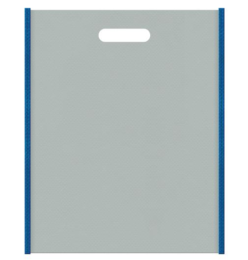 不織布バッグ小判抜き メインカラー青色とサブカラーグレー色の色反転