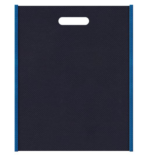 不織布バッグ小判抜き メインカラー青色とサブカラー濃紺色の色反転