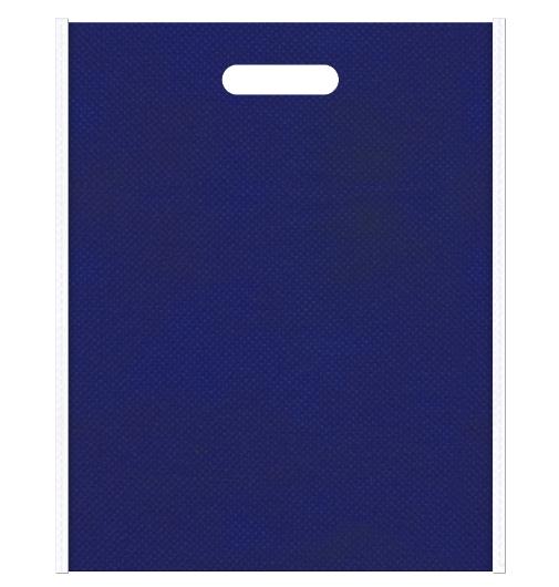 不織布バッグ小判抜き メインカラー明るい紺色とサブカラー白色