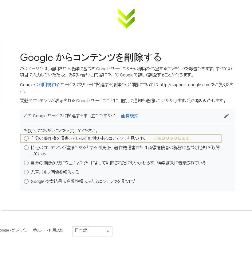 DMCAに基づいた対処・・・Googleからコンテンツを削除する依頼ページ.2