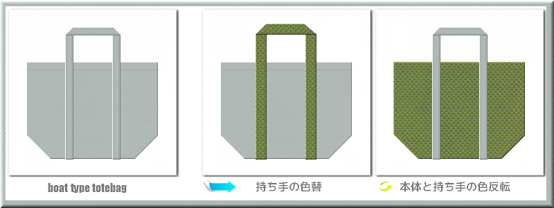 不織布舟底トートバッグ:不織布カラーNo.2ライトグレー+28色のコーデ