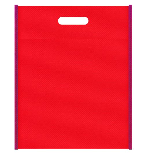 不織布小判抜き袋 メインカラー濃いピンク色とサブカラー赤色の色反転