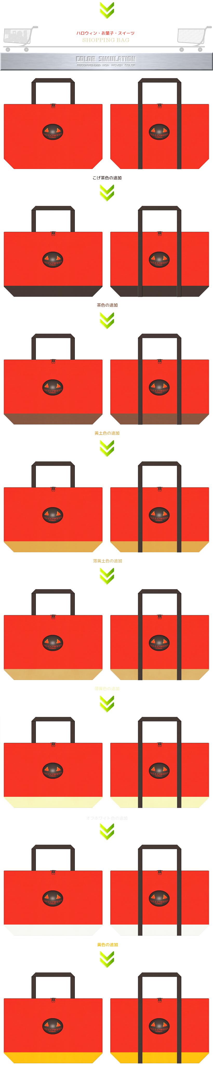 オレンジ色メインの不織布ショッピングバッグのデザイン:お菓子・スイーツ・ハロウィンのショッピングバッグ