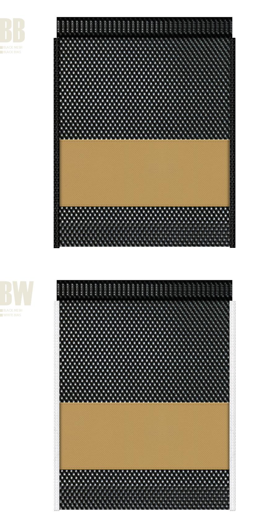 黒色メッシュと金黄土色不織布のメッシュバッグカラーシミュレーション:キャンプ用品・アウトドア用品・アニマル・ジャングル・恐竜・テーマパークにお奨め