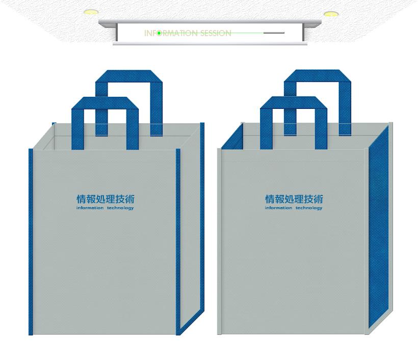 グレー色と青色の不織布バッグデザイン:セミナーの資料配布用不織布バッグ