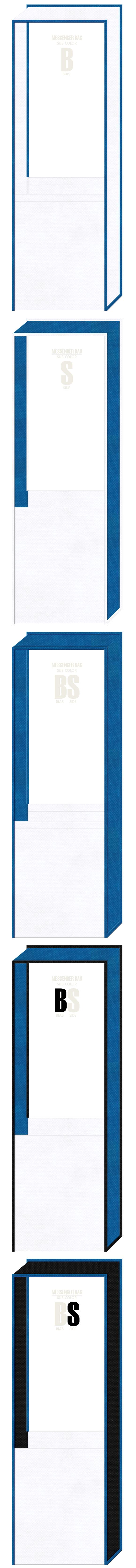 スポーツイベントにお奨め:白色・青色・黒色の3色を使用した、不織布メッセンジャーバッグのデザイン