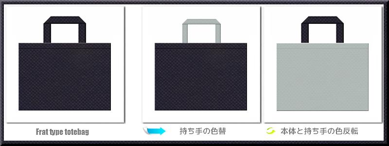 不織布マチなしトートバッグ:メイン不織布カラーNo.20濃紺色+28色のコーデ