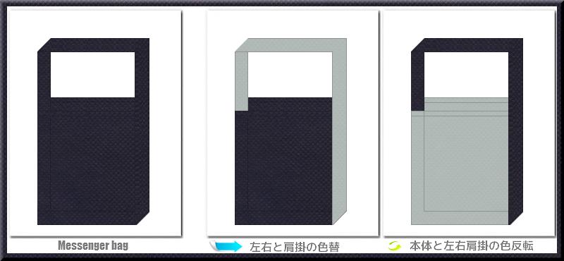不織布メッセンジャーバッグ:メイン不織布カラーNo.20濃紺色+28色のコーデ