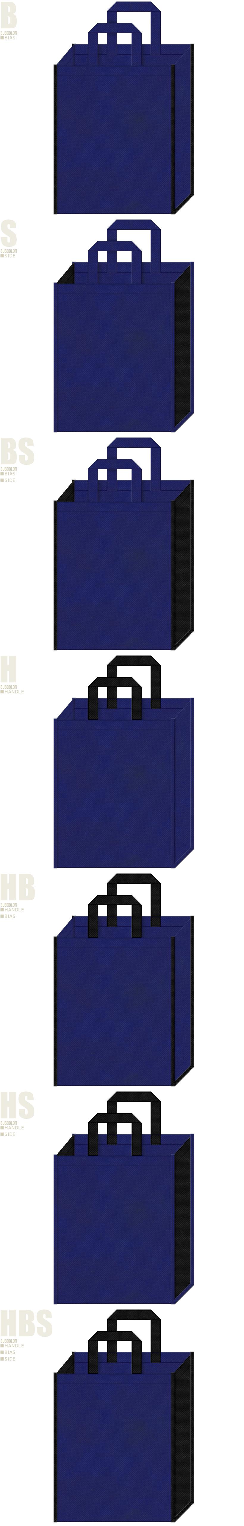 ホラーゲームのバッグノベルティにお奨めの、紺紫色と黒色-7パターンの不織布トートバッグ配色デザイン例