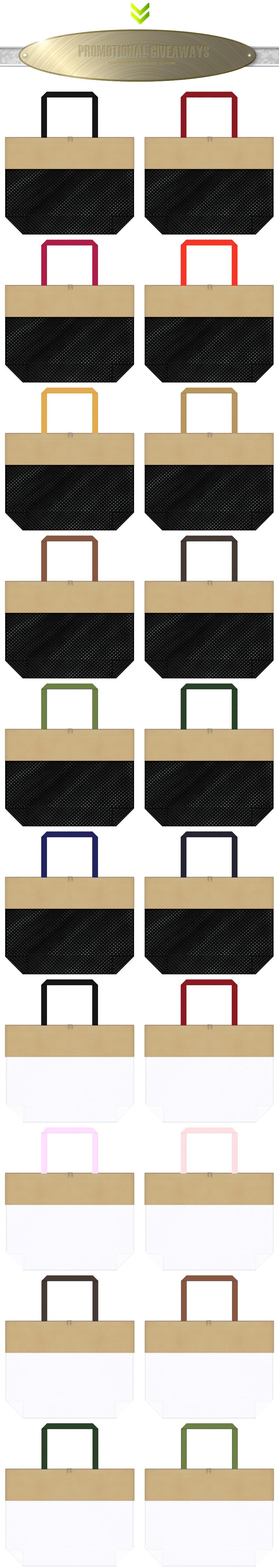 黒色メッシュ・白色メッシュとカーキ色の不織布をメインに使用した、台形型メッシュバッグのカラーシミュレーション