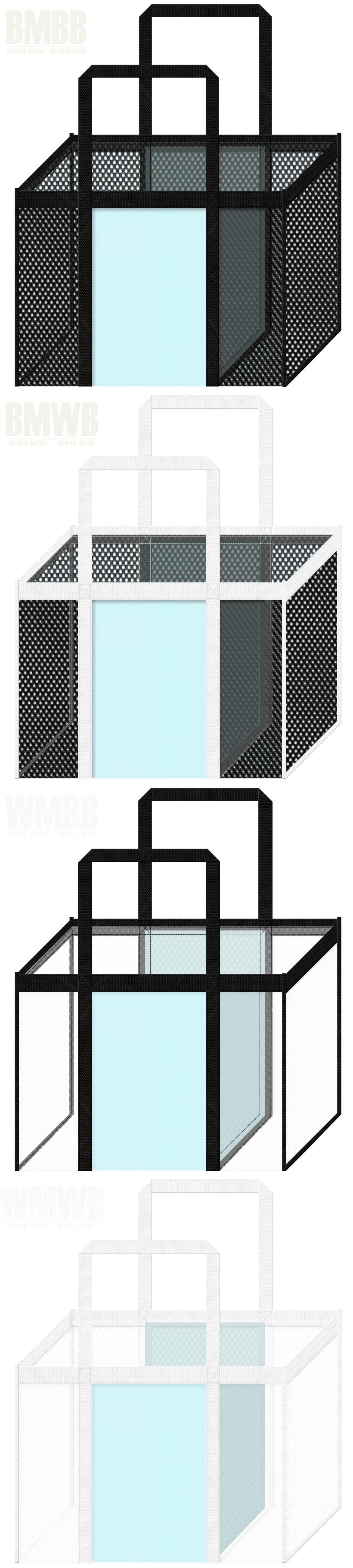 角型メッシュバッグのカラーシミュレーション:黒色・白色メッシュと水色不織布の組み合わせ