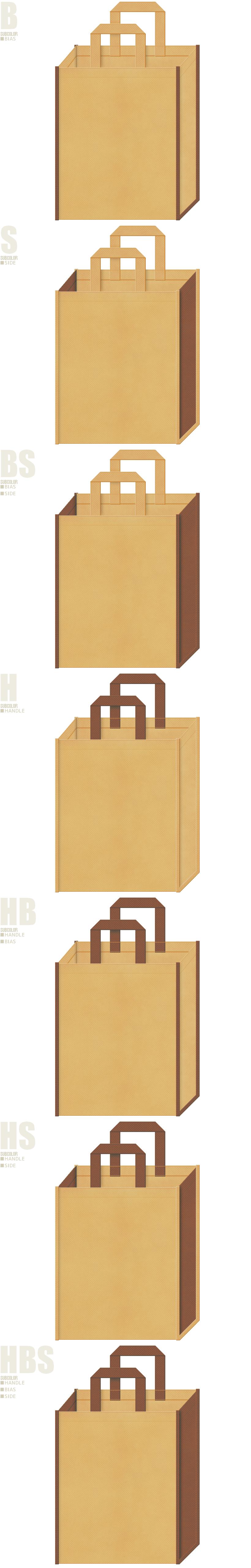 手芸・ぬいぐるみ・工作教室・DIY・鯛焼き・木製インテリア・木製食器・フードコート・レストラン・饅頭・和菓子・ホットケーキ・クロワッサン・ワッフル・クッキー・サブレ・ビスケット・ベーカリーショップにお奨めの不織布バッグデザイン:薄黄土色と茶色の配色7パターン。