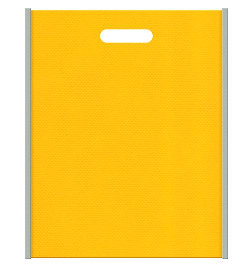 不織布バッグ小判抜き メインカラーグレー色とサブカラー黄色の色反転