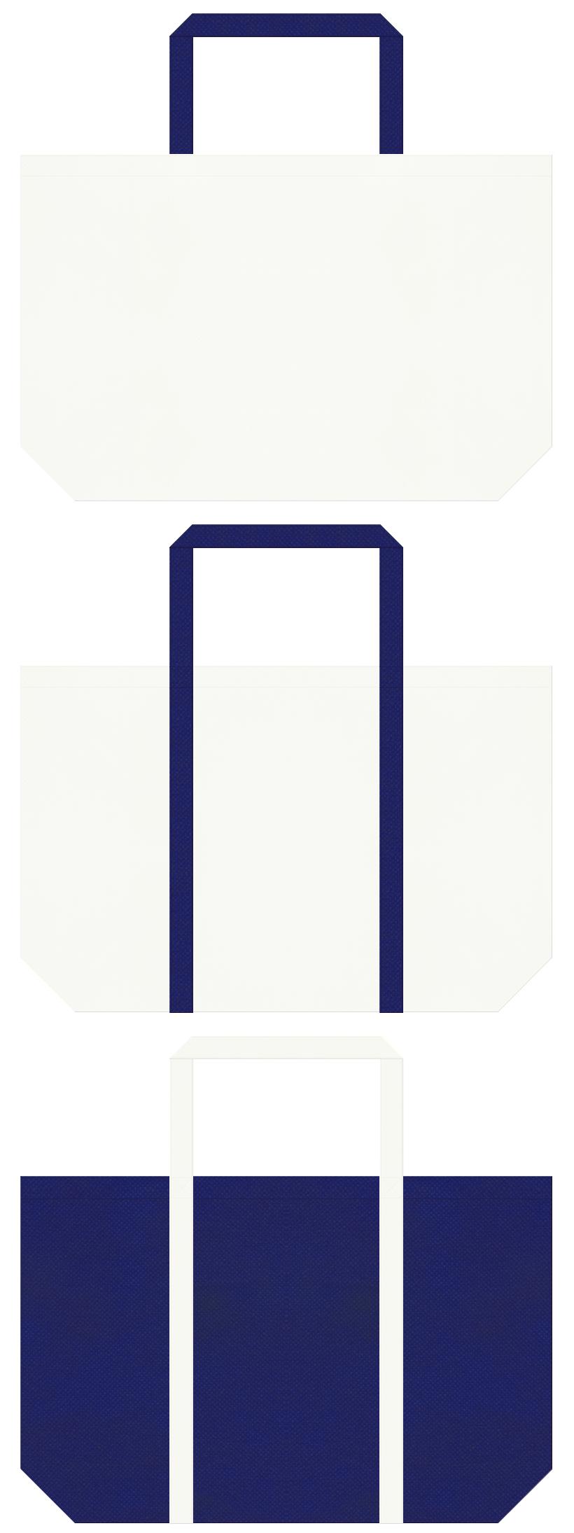 オフホワイト色と明るい紺色の不織布バッグデザイン。マリンファッション・ビーチグッズのショッピングバッグや太陽光発電の展示会用バッグにお奨めの配色です。