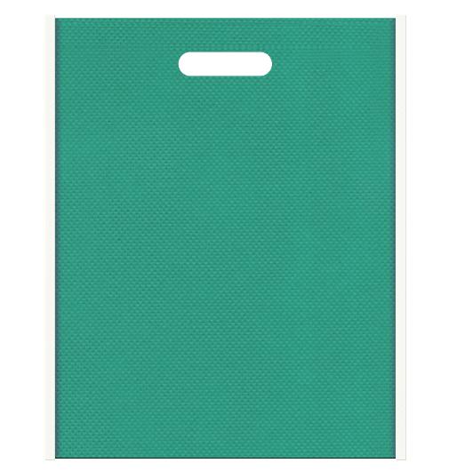 不織布バッグ小判抜き メインカラー青緑色とサブカラーオフホワイト色