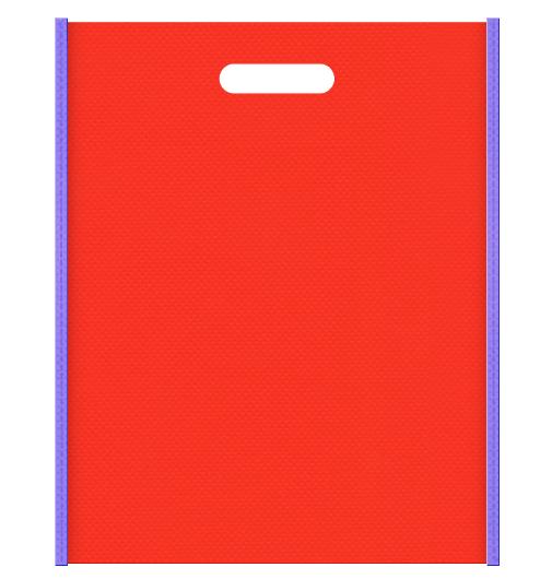不織布小判抜き袋 メインカラーオレンジ色とサブカラー薄紫色