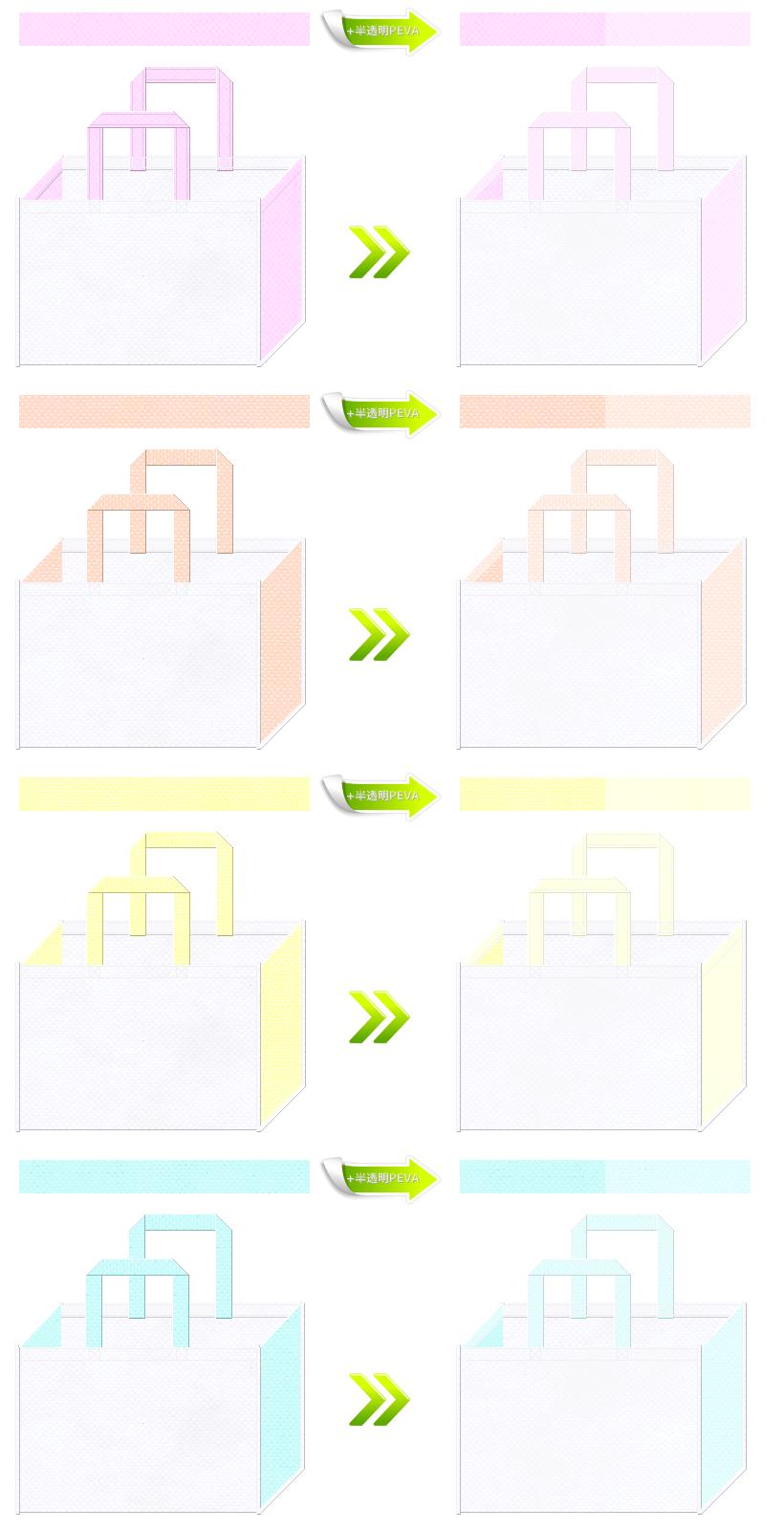 パステルカラーの不織布バッグオリジナル制作